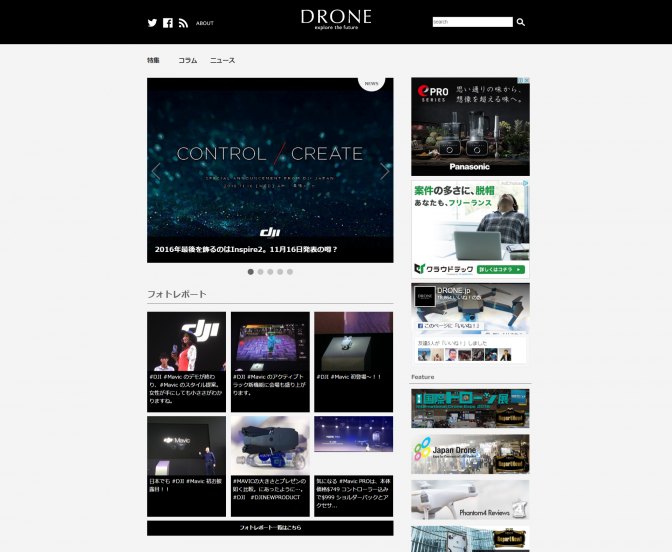 『DRONE』サイトトップ