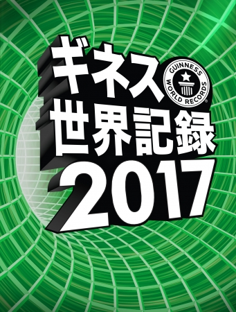 『ギネス世界記録(R) 2017』、9月8日に全世界同時発売!