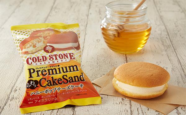 コールドストーン初の「ケーキサンドアイス」セブンイレブンより新発売