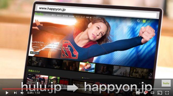 動画配信サービス「Hulu」がサイトURLを変更した深いワケ