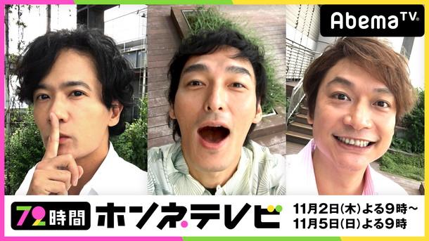11月2日放送、稲垣・草なぎ・香取の『72時間ホンネテレビ』が大きな話題に