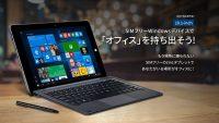 Windows10搭載SIMフリータブレットが登場