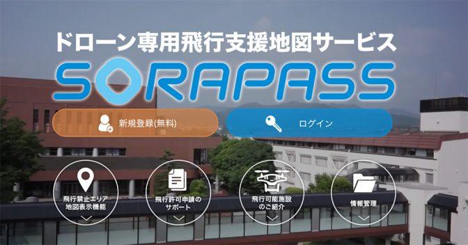 飛行禁止エリアや飛行危険エリアの情報を地図上に表示する「SORAPASS」