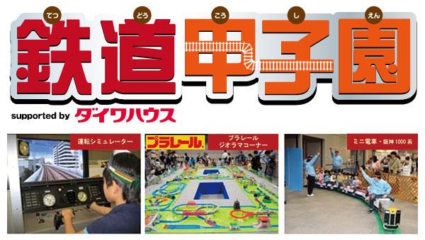 家族で楽しめる「鉄道甲子園2016」開催、あの「電車でGO」も復活