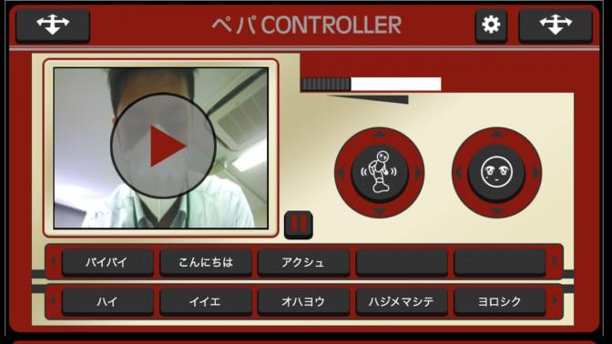 ペパコン コントローラー画面