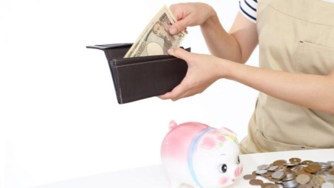 無駄遣いを防いでお金を貯める。目からウロコの「お財布管理術」