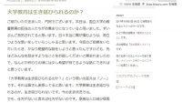現代思想家であり教授の内田樹氏が語る、日本の大学教育のこれから