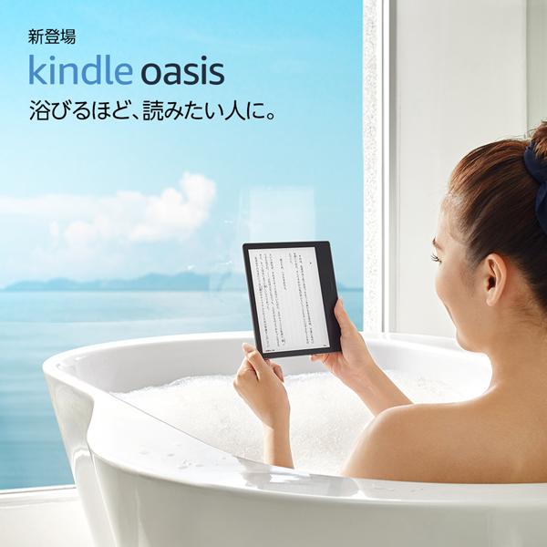 紙のように読みやすく、防水機能も搭載した「Kindle Oasis」予約開始