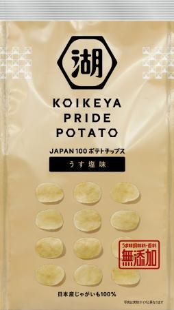 新発売「KOIKEYA PRIDE POTATO うす塩味」はじゃがいもの無垢な味わい!