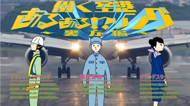 航空連合の意外すぎる動画がイイ! ラッパーとアイドルグループが謎の共演