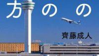 レジャー施設化する空港が新たな「遊び場」としてアツい!