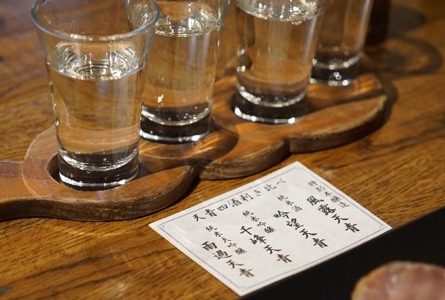 「天青四酒利き比べ」(1400円)