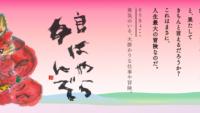 「壮挙」「見和ぐ」… 美しき「旅する日本語」、いくつ知っていますか?