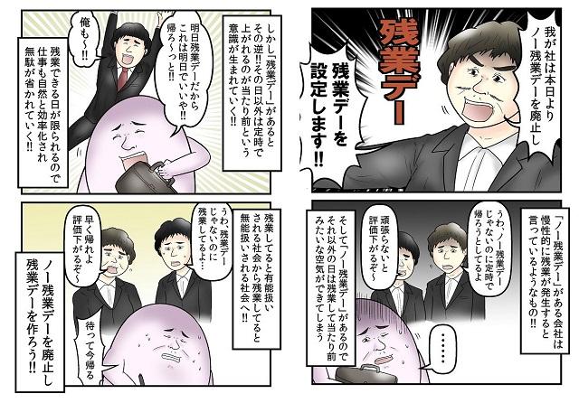 話題沸騰! 働き方を風刺する4コマ漫画「残業デー」