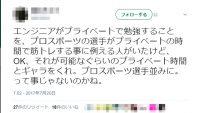 「日本のサラリーマンが頑張らない理由」がTwitterで話題に