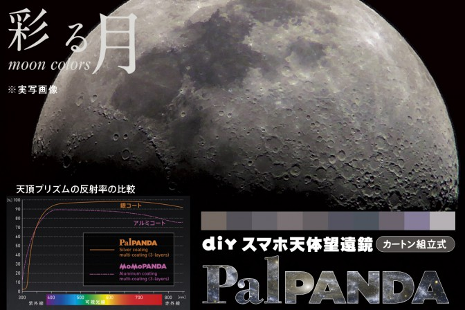 【親子で星空観察】中秋の名月目前なので、TOCOLのPalPandaのヒミツを担当者に聞いてみた