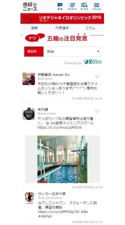 「産経ニュース」特設ページ