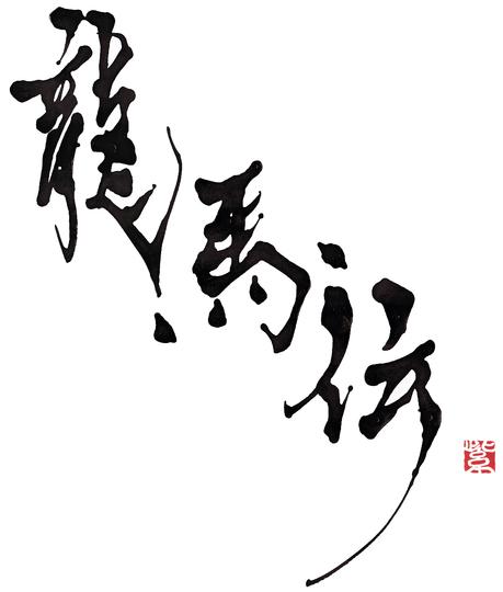 『龍馬伝』題字