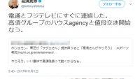 東芝が「サザエさん」のスポンサーを降板。高須クリニック交渉中でTwitterがにぎわう