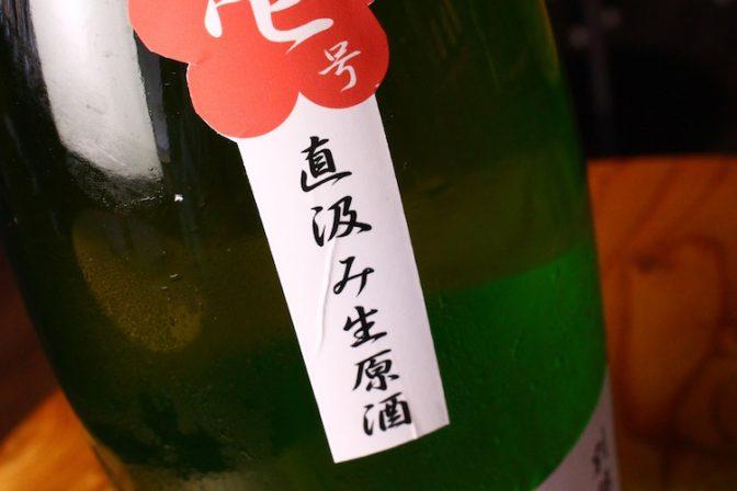 日本酒をフレッシュな味わいで楽しめる「直汲み」。知ってる?