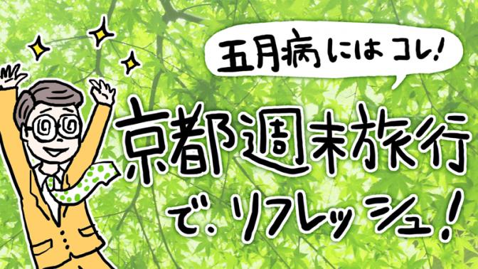 週末サクッと家族旅行! 新幹線で新緑の京都へ