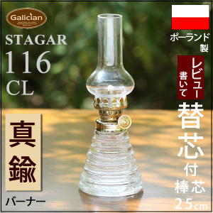 STAGAR 小型棒芯アンテークオイルランプ