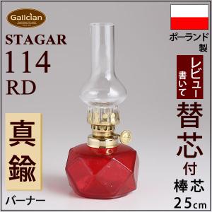 STAGAR 小型棒芯アンテークオイルランプ ルビー