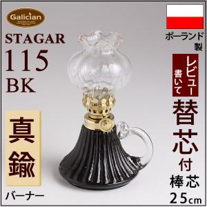 STAGAR 取っ手付き小型棒芯アンテークオイルランプ ブラック