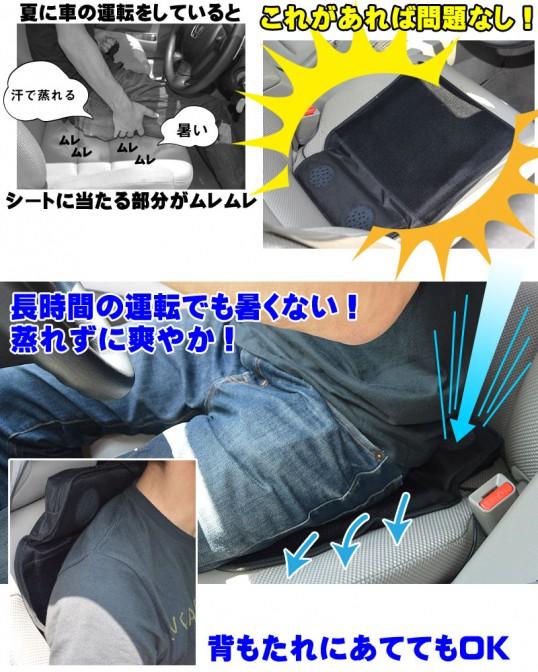 ツイン冷風ファン内蔵「USB爽快クッション」