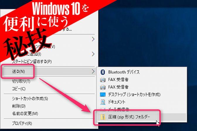 知らないとマズすぎる効率ワザ! Windowsの「送る」で〇〇〇