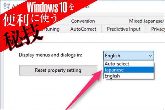 Windows10のメニューが英語表記になってしまったら…? これで解決!!