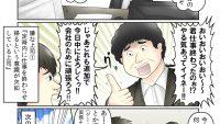 """こんな上司はイヤだ!! 職場""""あるある""""8コマ漫画"""